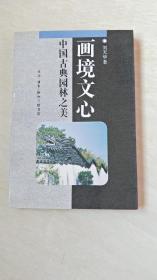 画境文心 中国古典园林之美