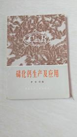 磷化钙生产及应用