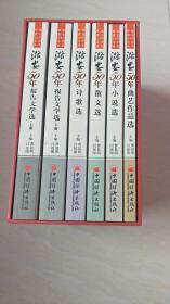 辉煌潞安50年文学丛书(全套6册合售)【16开 带盒套,看图下单】