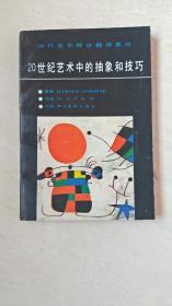 20世纪艺术中的抽象和技巧〔现代美术理论翻译系列〕