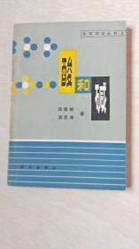 酸和碱 化学知识丛书 2(胡先庚签名本)