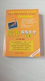 中国股市操练大全(全集)