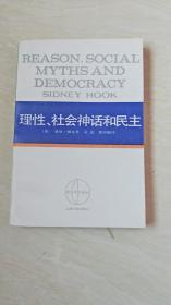 理性、社会神话和民主