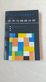 艺术与精神分析 现代美术理论翻译系列
