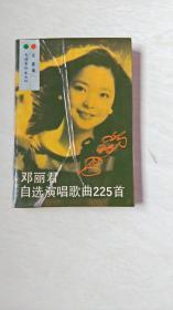 邓丽君自选演唱歌曲225首 (影印 签名本)看好图片,下单 【32开 1986年一版一印】