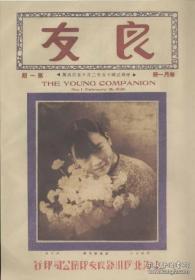 《良友》画报全编(1926—1945 影印本 共计174册 )煌煌两大箱 印刷质量极佳   孔网最低价