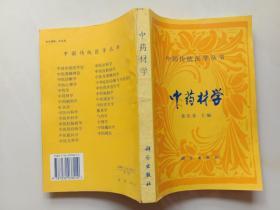 中国传统医学丛书 中药材学 聂庆喜主编 科学出版社