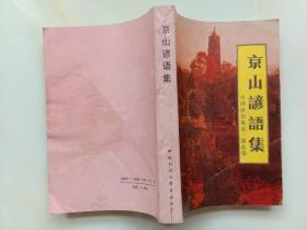 中国谚语集成 湖北卷 京山谚语集 中国民间文艺出版社1989年1版1印