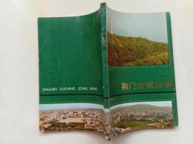 荆门古城纵横 学林出版社1984年1版1印