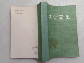 古今笑史 冯梦龙纂 刘英民等选注 花山文艺出版社 1985年1版1印