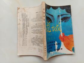 艺海流芳 花城电影文学专号 花城出版社1984年1版1印