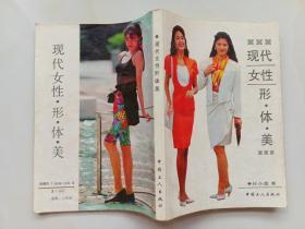现代女性形体美 任小莲著 中国工人出版社1993年1版1印