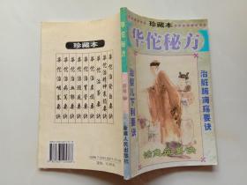华佗秘方 国海编 新疆人民出版社1999年1版1印