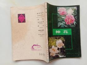 种花 邓承康 四川人民出版社1980年