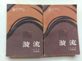 长江三部曲之一 漩流 上下全 长江文艺出版社1版4印