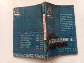 南京国民政府的建立 史全生等著 河南人民出版社