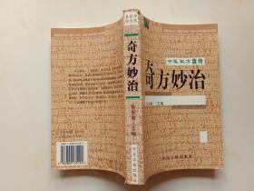 中医奇方妙治真传 张俊庭主编 中医古籍出版社2001年2版1印