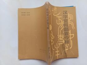 汉字常用部首今释 吕奇特 湖北教育出版社1987年1版2印