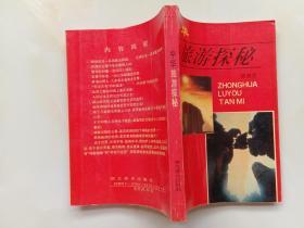 中华旅游探秘 曾宪祝 湖北美术出版社1993年1版1印