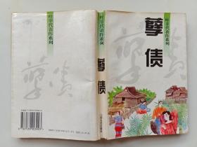 孽债 叶辛 江苏文艺出版社 1版6印