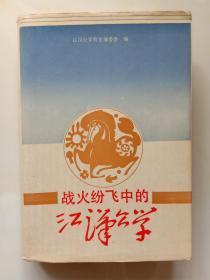 战火纷飞中的江汉公学 教育科学出版社1989年1版1印精装本