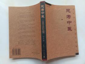 思考中医 对自然与生命的时间解读 刘力红著 广西师范大学出版社2003年2版1印