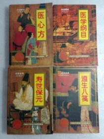 中国古代养生疗疾精典藏本 医心方、医学纲目、寿世保元、遵生八笺