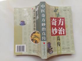 中医奇方妙治真传 张俊庭主编 中医古籍出版社2002年2版2印