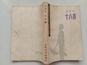 十八春 张爱玲 江苏文艺出版社1986年1版2印