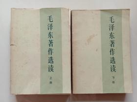 毛泽东著作选读 上下册 人民出版社1986年1版1印