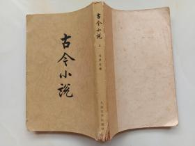 古今小说 上 冯梦龙编 人民文学出版社1979年2印