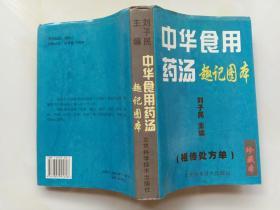 中华食用药汤趣记图本 刘子民主编 北京科学技术出版社2000年1版1印