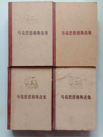 马克思恩格斯选集 第一二三四卷 人民出版社 精装本包邮