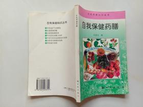 自我保健药膳 王发友编 新时代出版社1997年1版1印