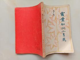 霜叶红似二月花 茅盾 四川人民出版社1980年1版1印