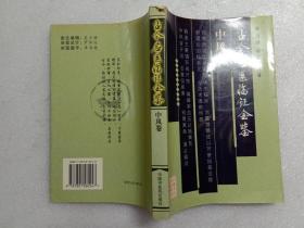 古今名医临证金鉴 中风卷 单书健等编 中国中医药出版社1999年1版1印