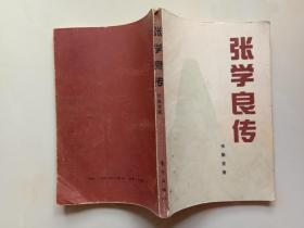 张学良传 张魁堂著 东方出版社1991年1版1印