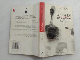 达·芬奇密码 丹·布朗著 朱振武等译 上海人民出版社