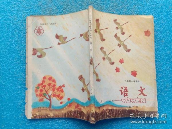 六年制小学课本 语文 第一册 人民教育出版社 彩版