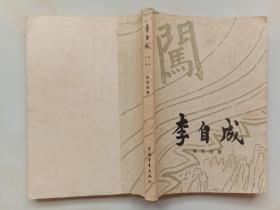 李自成 第一卷 上册 姚雪垠著 中国青年出版社