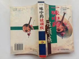一味中药袪顽疾 人民军医出版社2001年1版5印
