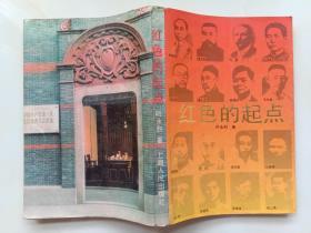 红色的起点 叶永烈著 上海人民出版社1991年1版1印