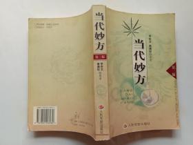 当代妙方 第二版 李世文等编 人民军医出版社2001年2版2印