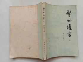 警世通言 上册 冯梦龙编 福建人民出版社1981年1版1印