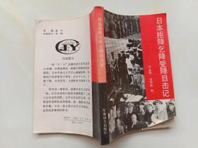 日本拒降乞降受降目击记 冯金晖 边丽君编 军事译文出版社1992年1版1印