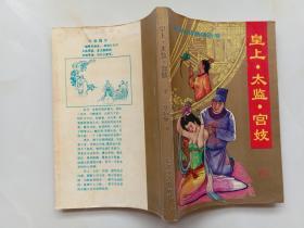 皇上 太监 宫妓 下 章洁廉著 长江文艺出版社