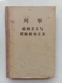 列宁唯物主义与经验批判主义 人民出版社1956年3版3印精装