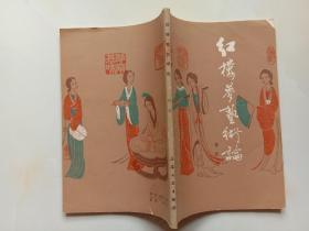 红楼梦艺术论 徐迟 上海文艺出版社1980年1版1印