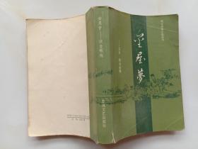 明末清初小说选刊 金屋梦 又名续金瓶梅 春风文艺出版社1988年1版1印