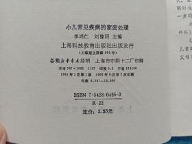 小儿常见疾病的家庭处理 李鸿仁等主编 上海科技教育出版社